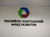 Кыргыз-орус өнүктүрүү фонду өлкөнүн бардык аймактарында эконом класстагы үйлөрдү курат