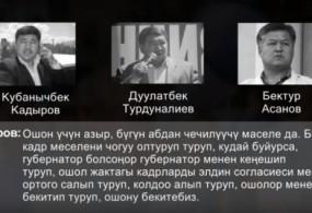 """""""Элдик парламент"""" оппозициялык кыймылдын лидерлеринин камакта болуу убактысы дагы 2 айга узартылды"""