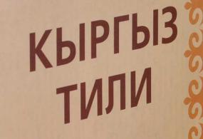 Кыргызстанда жүргөн чет элдиктер кыргыз тилин билүүгө милдеттендирилет