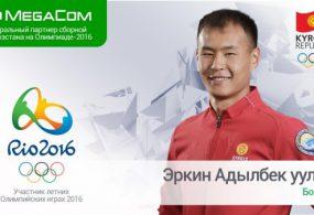 Мушкер Эркин Адылбек уулу Олимпиада оюндарынын салтанаттуу ачылышында Кыргызстандын желегин көтөрүп чыгат