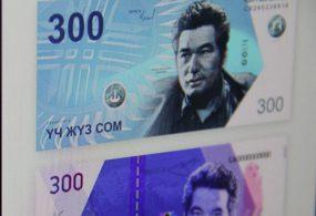 Өлкөдө 300 сомдук номиналы менен банкнота расмий төлөм күчүнө ээ эмес