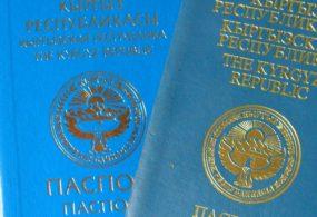 Эски китепче түрүндөгү паспорттор эмки жылдын апрелинде күчүн жоготот