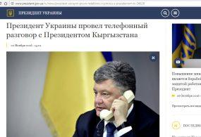 Президент Алмазбек Атамбаев Украинанын башчысы Петр Порошенко менен телефондон сүйлөшкөн эмес