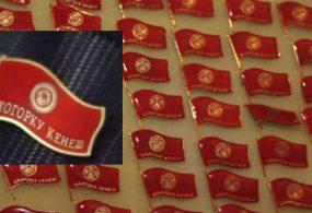 Кыргызстандык депутаттардын төш белгиси россиялык кесиптештердикинен               6 эсе кымбат жасалат
