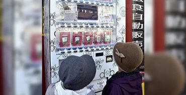 В Японии появился автомат по продаже необычных закусок