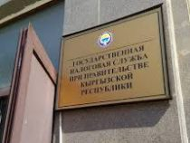 Страховые взносы в Кыргызстане будет собирать налоговая