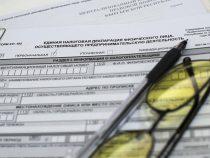 Прием Единой налоговой декларации продолжается