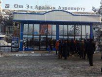 Аэропорт в Оше начал работать в штатном режиме