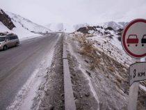 Дорогу Бишкек – Ош закроют для проезда автомобилей