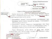 Найден виновный в ошибках в письме спикера парламента