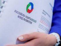 РКФР одобрит бизнес-проекты на 90 млн долларов