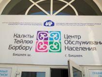 ЦОНы в Бишкеке возобновили работу