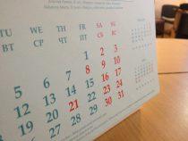 На следующей неделе у кыргызстанцев  будет три выходных подряд