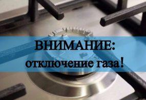 В некоторых районах Бишкека на несколько дней отключат газ