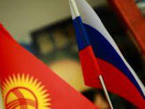 Россия предоставила Кыргызстану 30 миллионов долларов