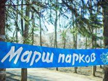 В Кыргызстане стартовала экологическая акция «Марш парков-2019»