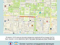 Отрезок проспекта Чуй 29 апреля будет закрыт для проезда