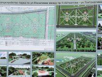 В Бишкеке ко Дню Независимости появится новый парк