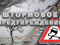 МЧС объявило штормовое предупреждение