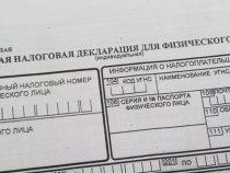 Налоговики перепроверили свыше 46 тысяч деклараций