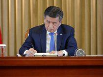 Закон о порядке лишения неприкосновенности экс-президентов страны подписал Жээнбеков