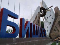 Бишкек готовят к саммиту ШОС