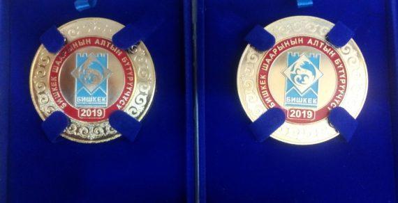 В Бишкеке 56 выпускников получили аттестаты особого образца