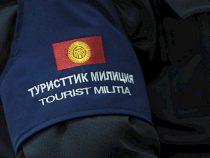 В Иссык-Кульской области создана туристическая милиция
