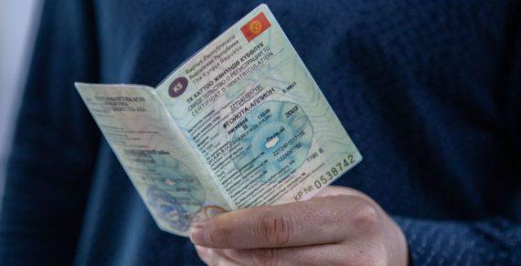 Стоимость техпаспортов в Кыргызстане снизится почти в 4 раза