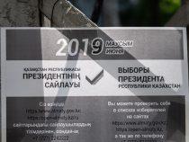 В Казахстане 8 июня «день тишины» перед выборами