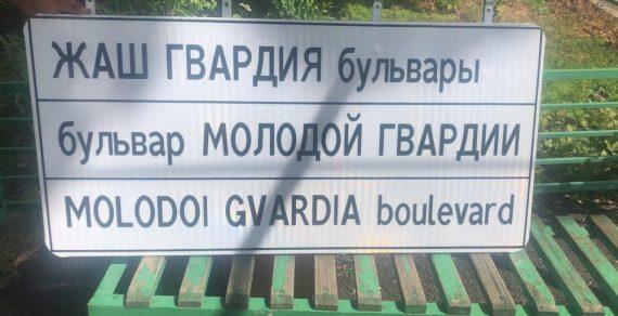 Сотрудников «Бишкекглавархитектуры» наказали за ошибки в названиях улиц