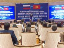 В Бишкеке начался Форум лидеров молодежи России и Кыргызстана