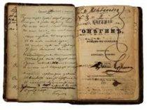 ВЛондоне продано первое издание «Евгения Онегина»