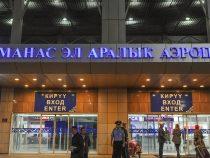 В аэропорту «Манас» произошло массовое отравление сотрудников