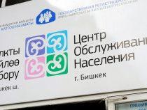 Центры обслуживания населения в Бишкеке вернутся к старому графику работы