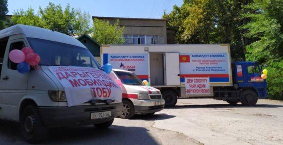 Мобильные клиники продолжают работать в регионах КР