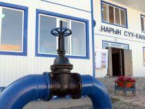 97 процентов жителей Нарына обеспечены чистой водой