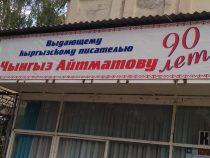 «Выдающему писателью». В Чолпон-Ате вспоминают Чынгыза Айтматова