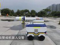 В Китае запустили роботов-полицейских