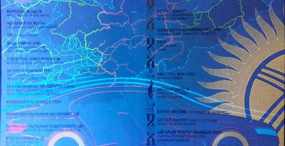 В Кыргызстане введены в оборот свидетельства о регистрации транспортного средства нового образца
