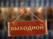 Кыргызстанцев ждут длинные выходные. Четыре дня подряд