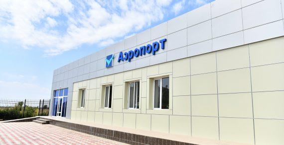 Парламент требует ускорить ввод в эксплуатацию аэропорта «Кербен»