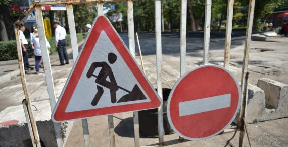 Улица Абдымомунова закрыта для проезда