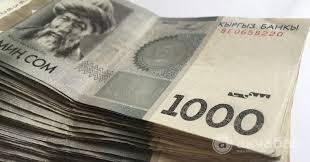 ГСБЭП перечислила более 12 млн сомов на Единый депозитный счет