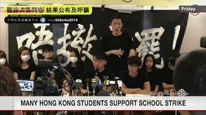 Студенты и школьники в Гонконге бойкотировали занятия