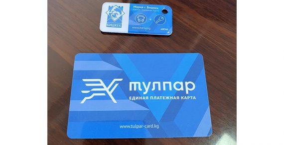 «Электронное билетирование». Реализация проекта в Бишкеке начнется в октябре