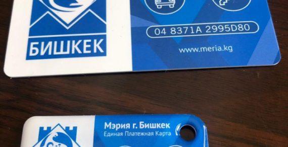 У школьников Бишкека будет свой проездной