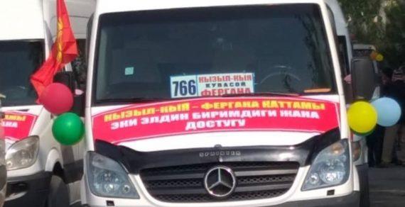 Открылось автобусное сообщение по маршруту Кызыл-Кия — Фергана