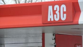 К 1 января все АЗС  должны установить автосистему учета отпуска топлива