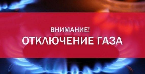 Два дня не будет газа в некоторых районах Бишкека